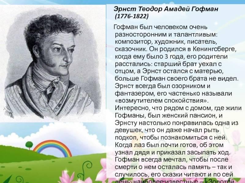 Эрнст теодор амадей гофман — краткая биография | краткие биографии