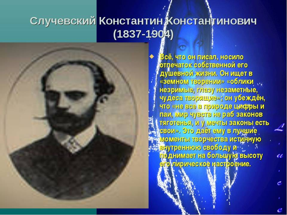 Случевский, константин константинович — википедия. что такое случевский, константин константинович