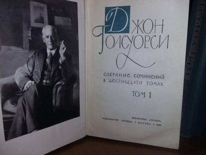 Джон голсуорси — биография. литературная карьера. библиография. сочинения и издания. экранизации