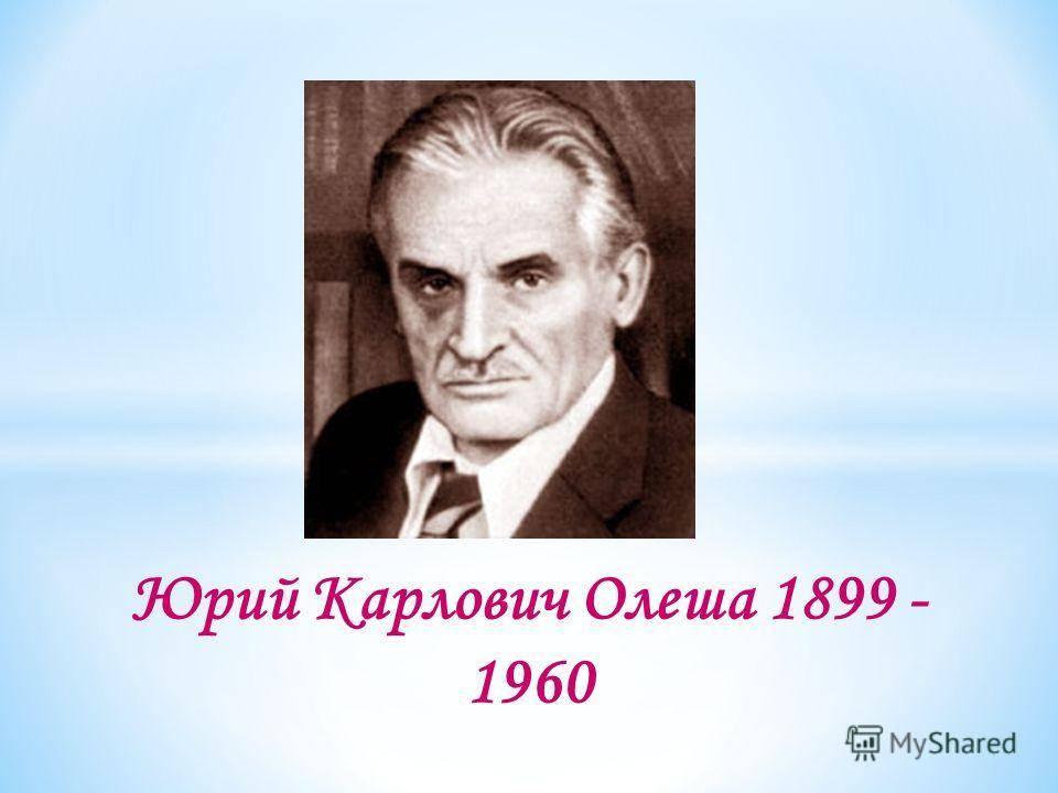 Юрий олеша — краткая биография   краткие биографии