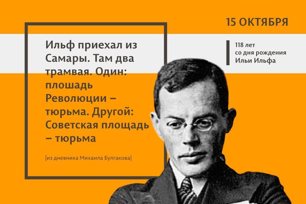 Илья ильф - биография, информация, личная жизнь
