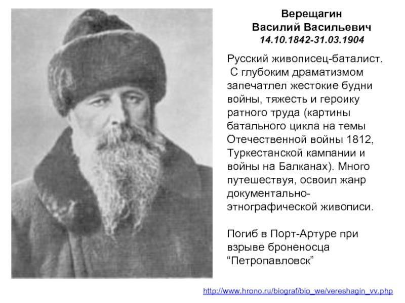 Верещагин василий васильевич. художник, картины, биография