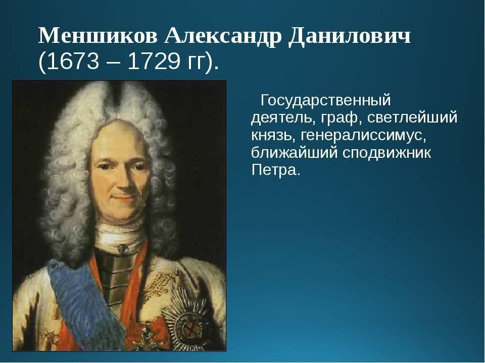 Меншиков, александр данилович — википедия. что такое меншиков, александр данилович