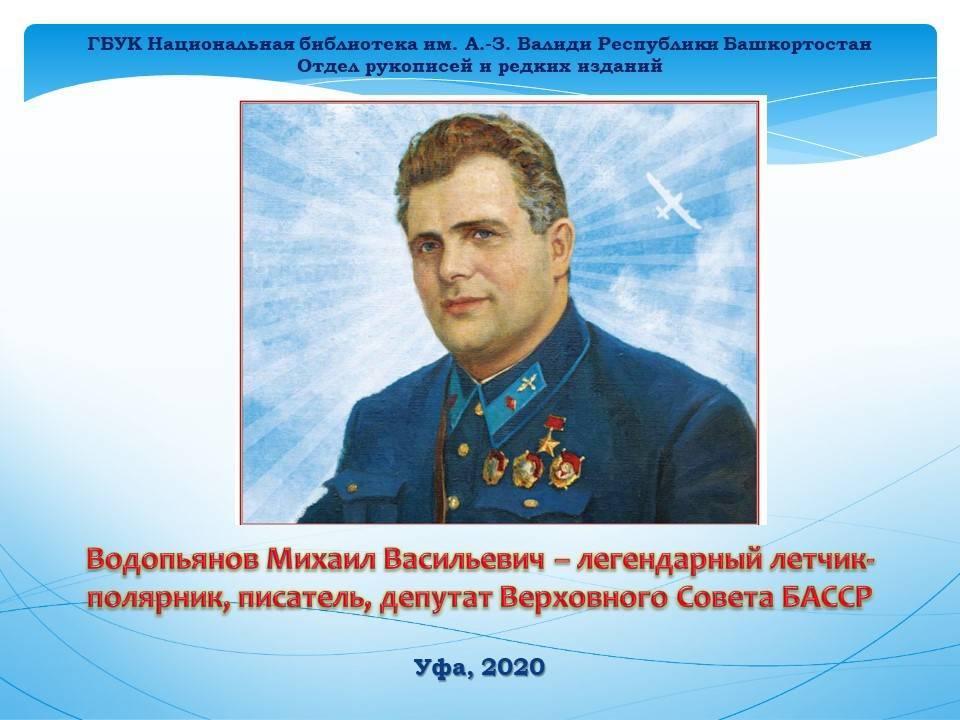 Михаил водопьянов - вики
