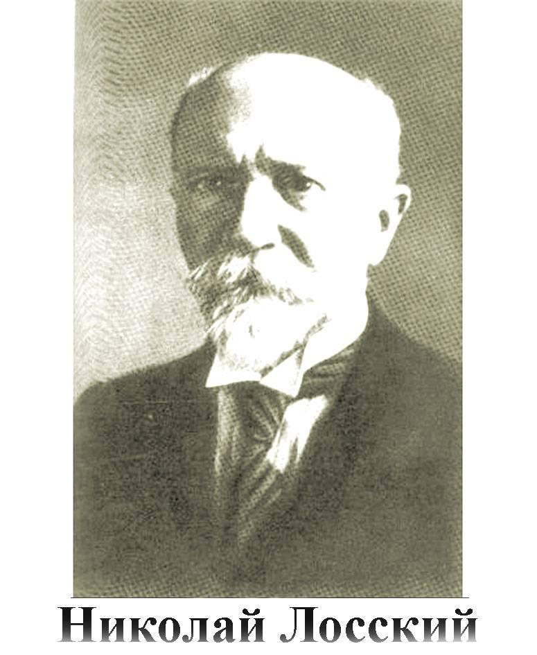 Биография Николая Лосского