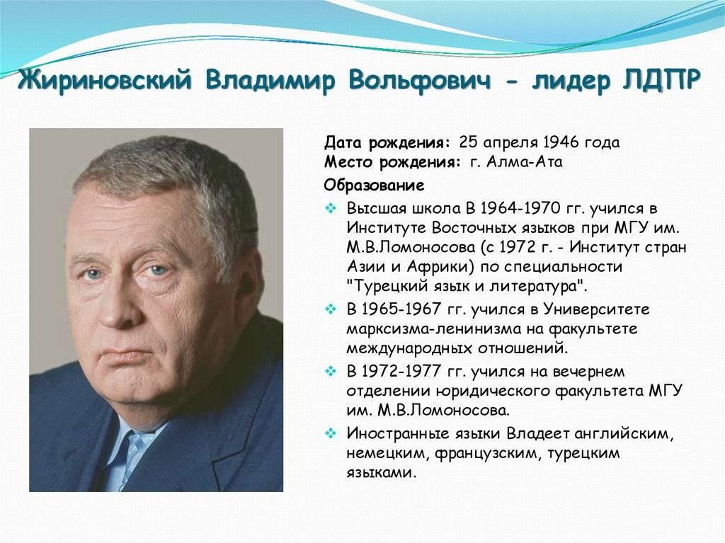 Владимир вольфович жириновский - биография, информация, личная жизнь, фото, видео