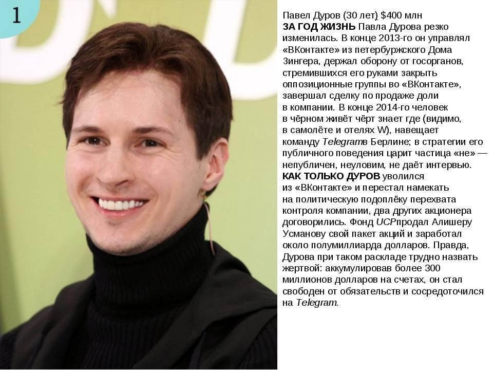 Николай валерьевич дуров: биография, факты 2020, брат павла дурова | coin post