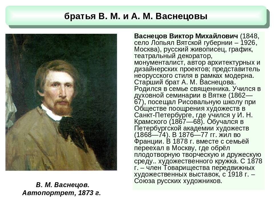 Виктор михайлович васнецов - стиль и техника