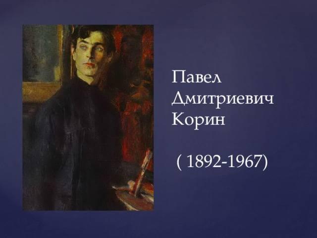 Павел дмитриевич корин художник