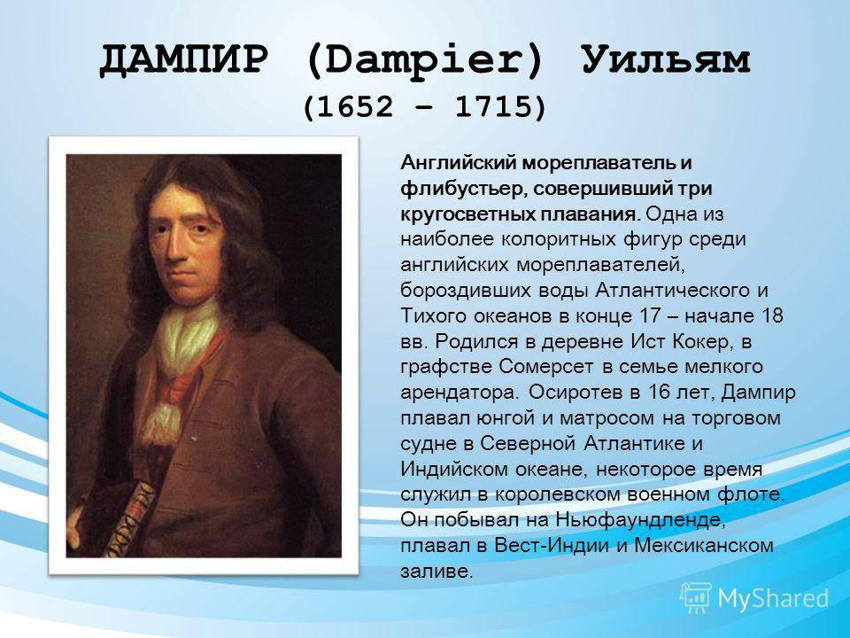 Дампир, Уильям