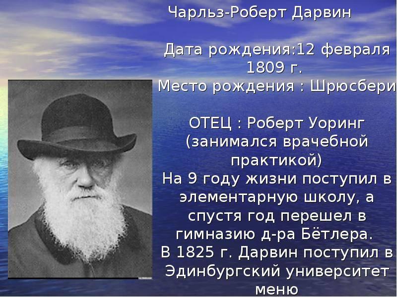 Британский учёный чарлз роберт дарвин: биография, теории и открытия :: syl.ru