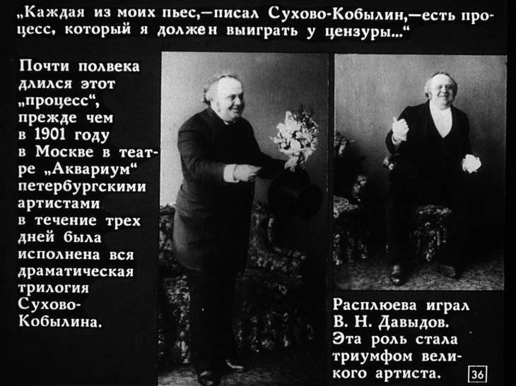 Александр сухово-кобылин — биография. факты. личная жизнь