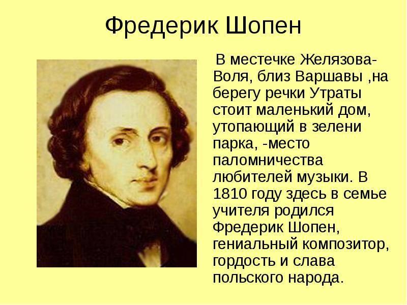 Шопен фредерик - биография, новости, фото, дата рождения, пресс-досье. персоналии глобалмск.ру.