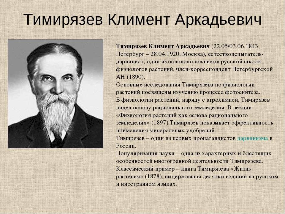 Климент аркадьевич тимирязев. самые знаменитые ученые россии