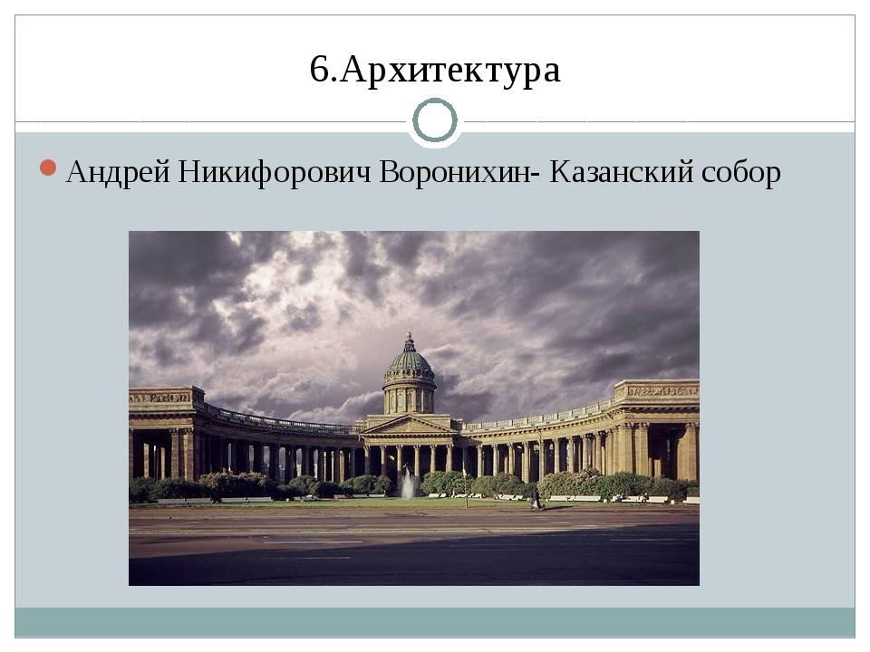 Андрей никифорович воронихин биография, фото архитектора