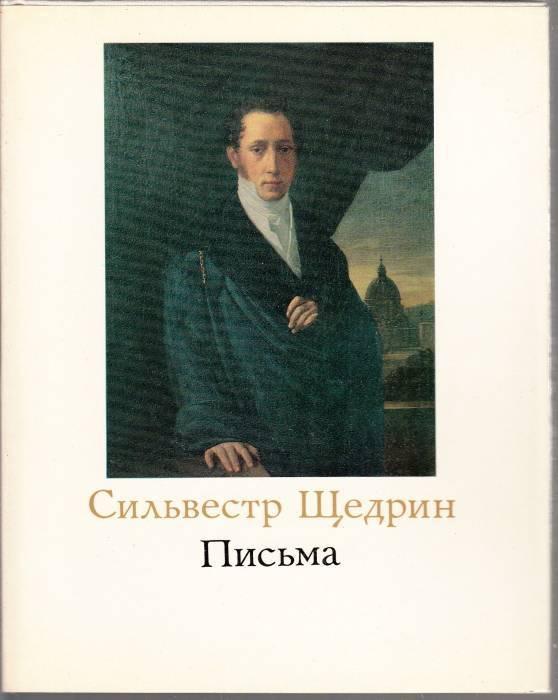 Русские художники. щедрин сильвестр феодосиевич.