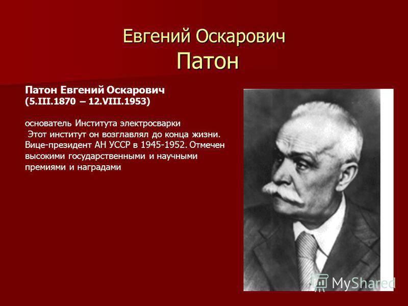 Патон, евгений оскарович википедия