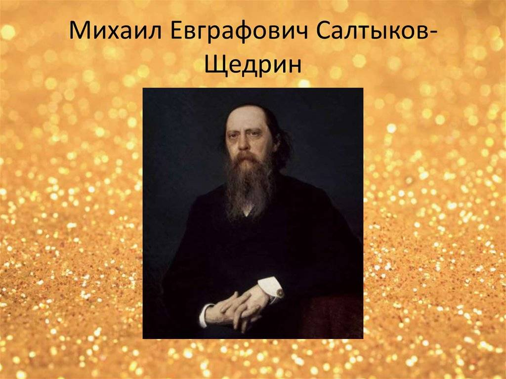 Биография салтыкова-щедрина: жизненный и творческий путь, интересные факты о писателе