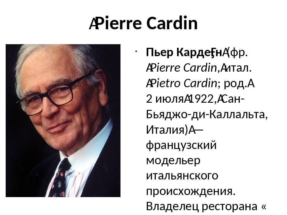Карден пьер - биография, новости, фото, дата рождения, пресс-досье. персоналии глобалмск.ру.