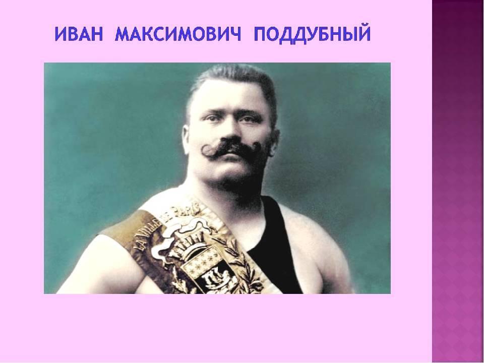 Иван поддубный: великий и непобедимый