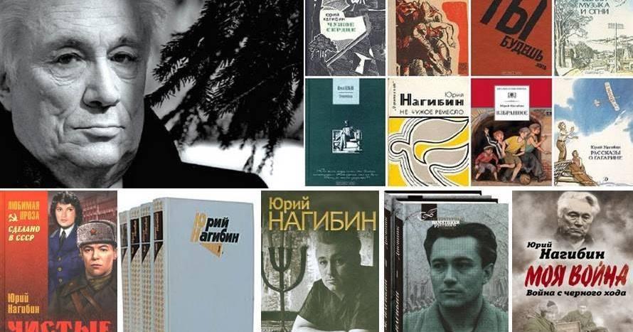 Нагибин юрий: биография и топ-10 интересных фактов