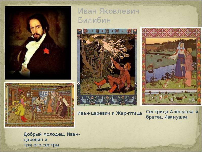 Иван билибин википедия