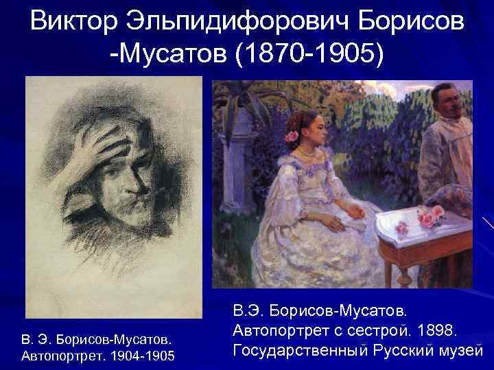 Виктор борисов-мусатов - вики