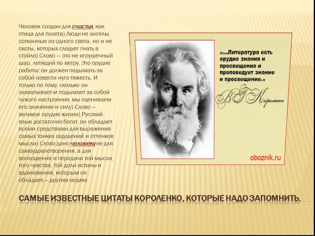Короленко владимир галактионович биография, жизнь и творчество, произведения и книги писателя, интересные факты и жизненная позиция