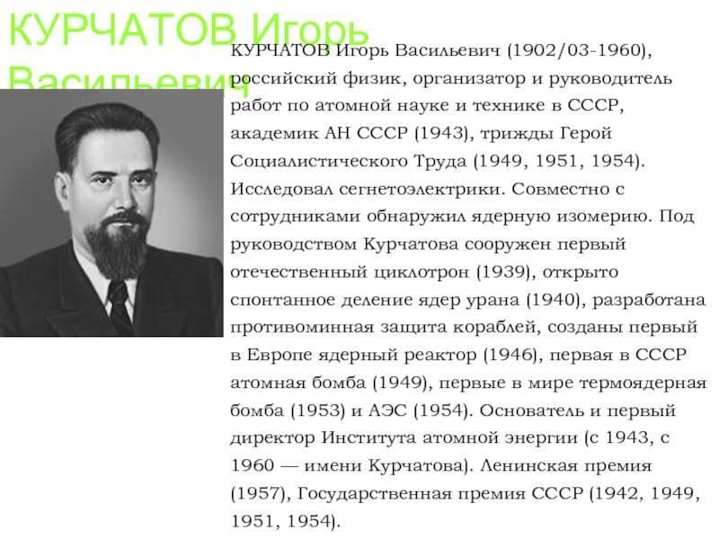 Курчатов, игорь васильевич — википедия
