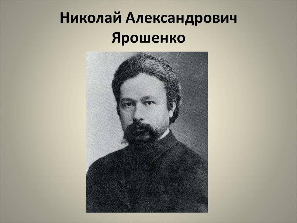 Ярошенко, николай николаевич — википедия. что такое ярошенко, николай николаевич