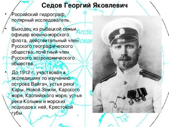 Георгий седов — биография, экспедиции, личная жизнь, причина смерти