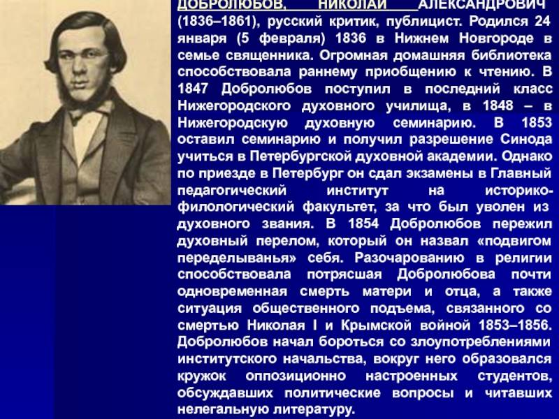 Добролюбов, николай александрович — википедия