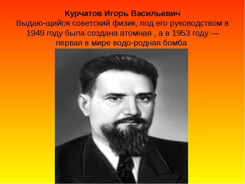 Биография курчатов игорь васильевич кратко