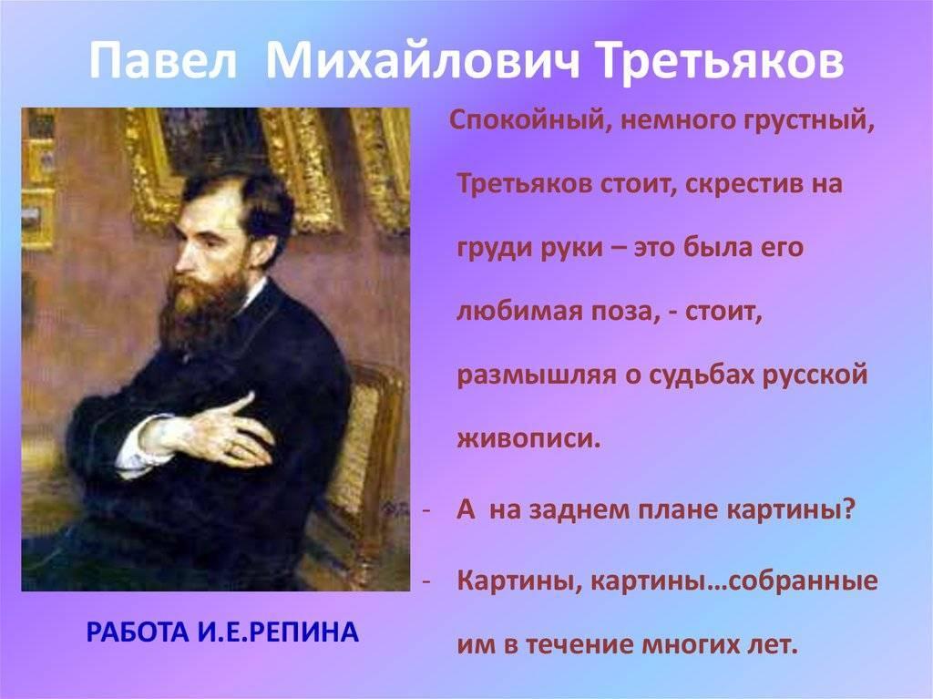 Третьяков павел михайлович. 10 гениев бизнеса