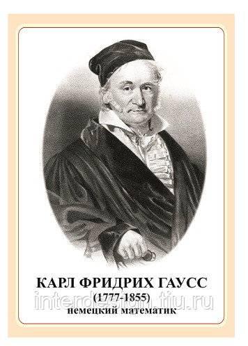 Гаусс, карл фридрих — википедия