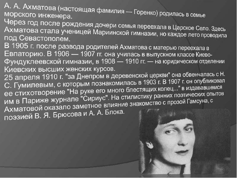 Анна ахматова - биография, личная жизнь, фото
