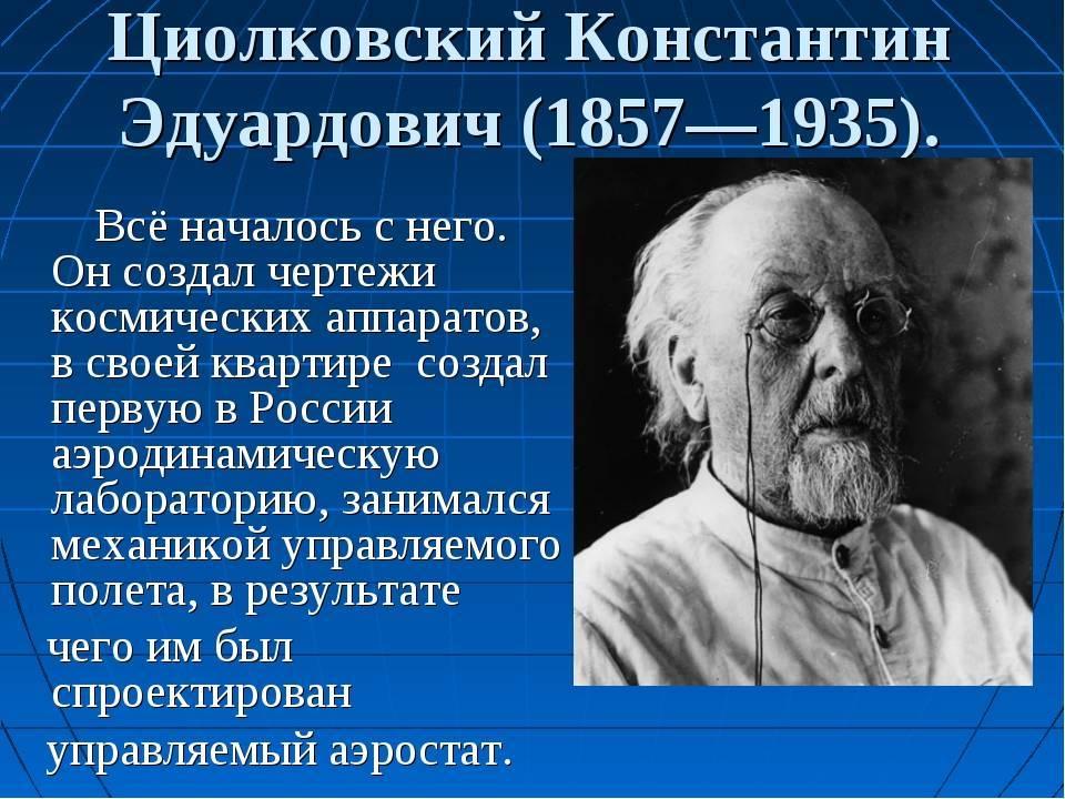 Биография циолковского константина эдуардовича циолковский константин эдуардович