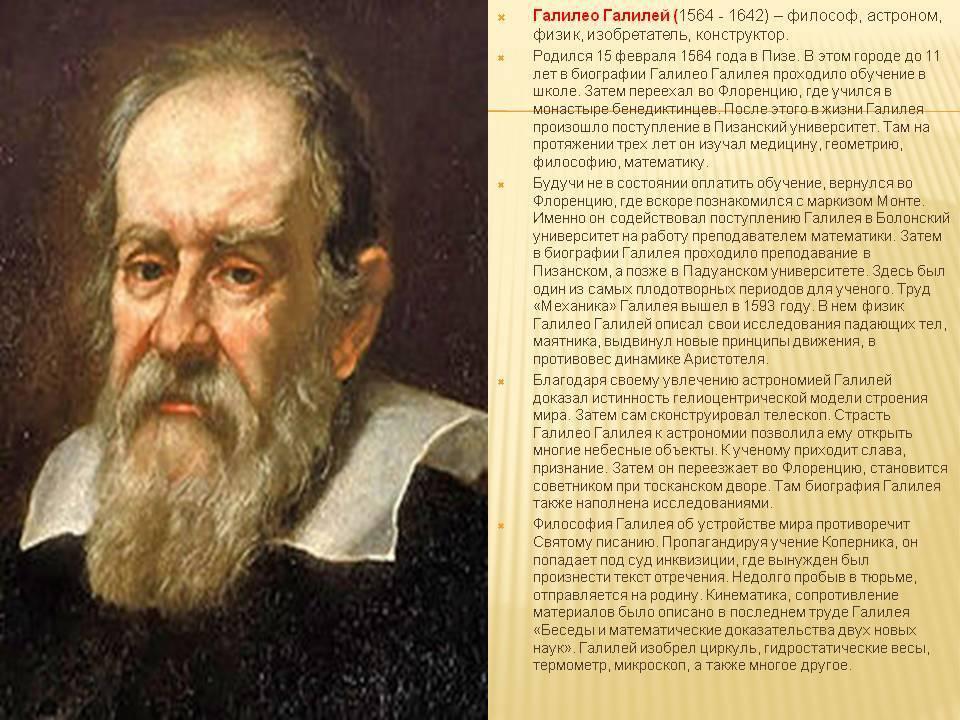 Галилео галилей: биография, личная жизнь, фото и видео