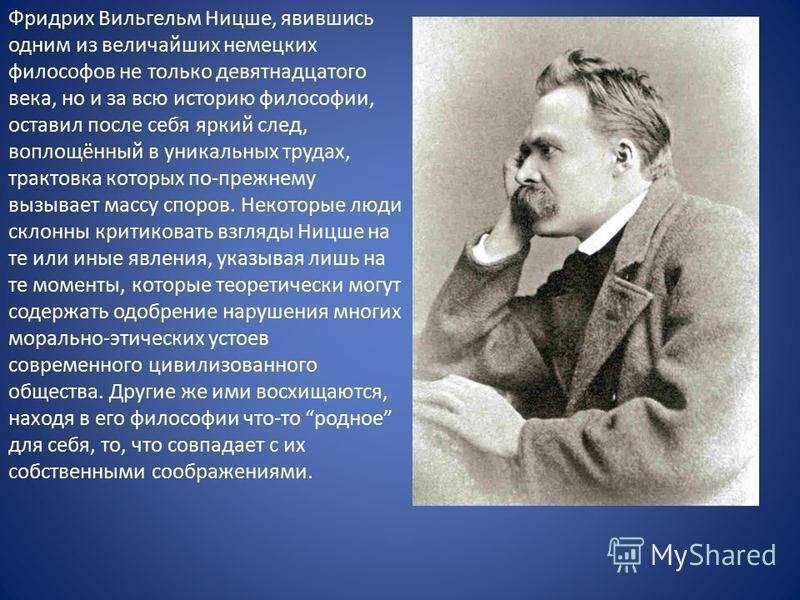 Ницше фридрих - биография, новости, фото, дата рождения, пресс-досье. персоналии глобалмск.ру.