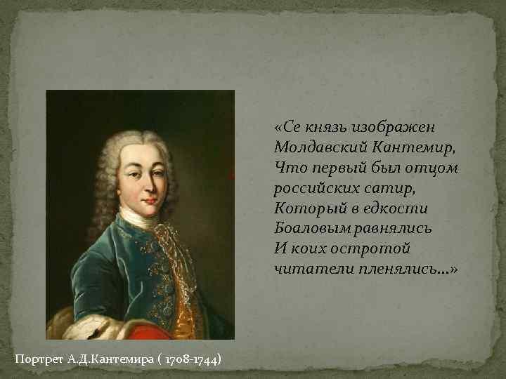 Князь тишины: дмитрий кантемир и его роль в истории россии