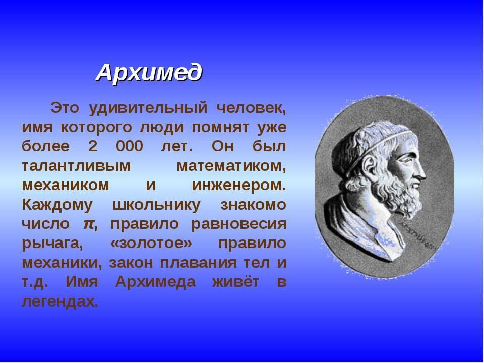 Архимед — википедия