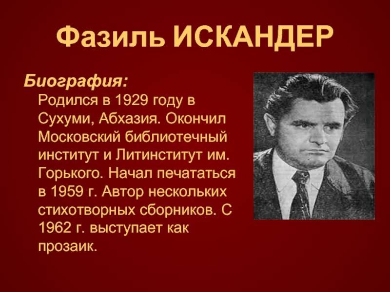 Фазиль абдулович искандер. подробная биография. читать онлайн