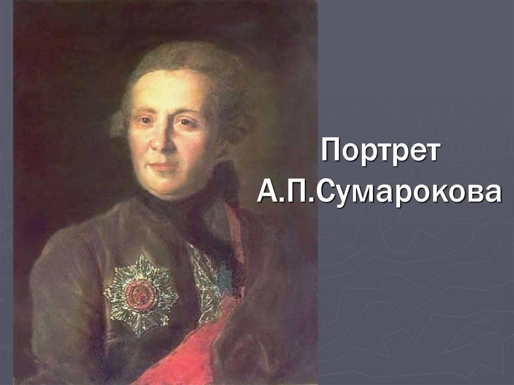 Александр сумароков – биография, фото, личная жизнь, стихи, басни