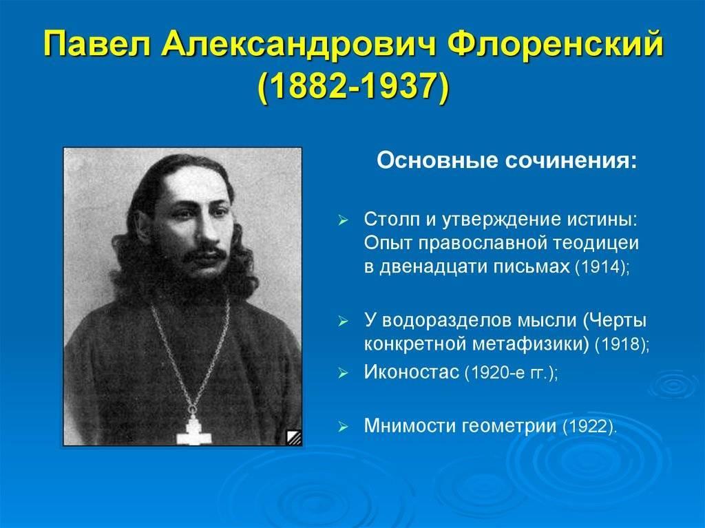 О. флоренский, павел александрович   антимодернизм.ру