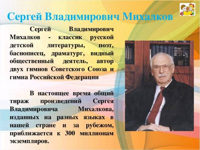 Краткая биография михалкова сергея владимировича для детей