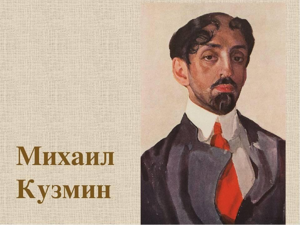 Михаил алексеевич кузмин — викитека