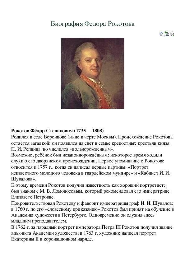 Биография Федора Рокотова