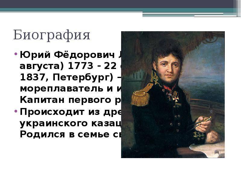 Лисянский, юрий фёдорович — global wiki. wargaming.net