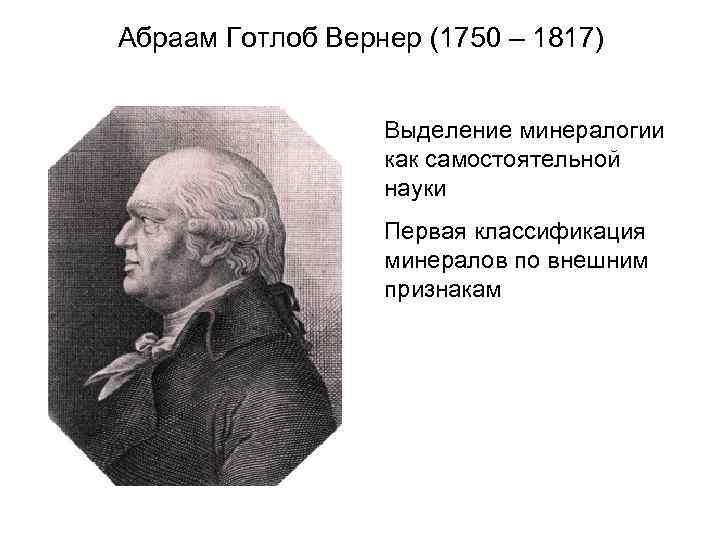 Вернер — википедия