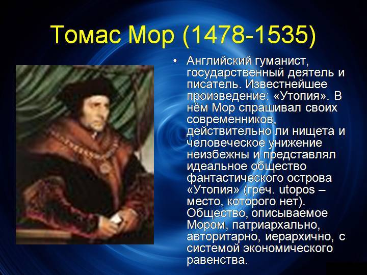 Биография томаса мора